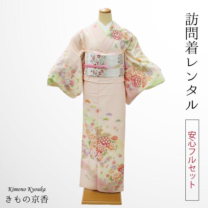 【レンタル】 訪問着 着物 フルセット 入学式 卒業式 七五三 お宮参り 結婚式 正絹 一式 格安 淡いピンク かわいい 華やか