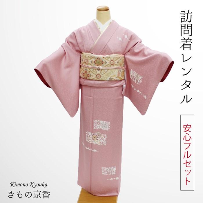 【レンタル】 附け下げ 着物 フルセット 正絹 一式 格安 ピンク シンプル すっきり 花 牡丹 20代 30代 40代 母 ママ