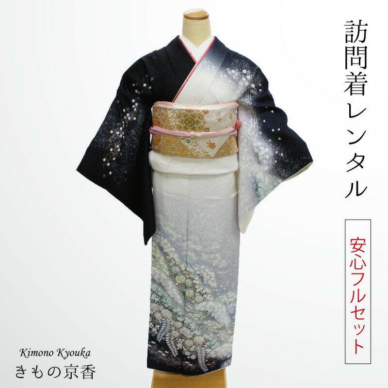 【レンタル】 訪問着 着物 フルセット 正絹 一式 格安 黒白 辻が花 個性的 かっこいい 大人っぽい