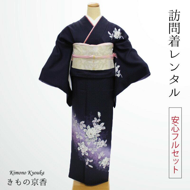 【レンタル】 訪問着 着物 フルセット 正絹 一式 格安 紫 おしゃれ 大人っぽい かっこいい モダン
