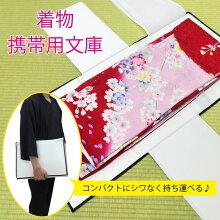携帯用たとう紙着物持ち運びコンパクト畳める文庫たとう紙着物3枚収納可能ワイド大容量着付け教室旅行などに