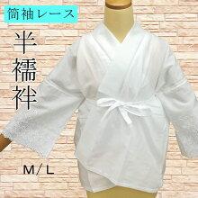 うそつき半襦袢白女性用女物レディース袷の半衿・えもん抜き・腰紐付き綿晒日本製