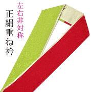 重ね襟振袖用リバーシブル重ね衿正絹二色使い伊達襟黄緑/赤/金ゴールドNo.8