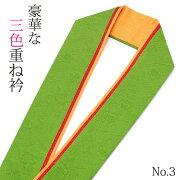 重ね襟振袖用リバーシブル重ね衿正絹三色三重伊達襟緑/赤/オレンジNo.3