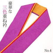 重ね襟振袖用リバーシブル重ね衿正絹三色三重伊達襟紫/赤/オレンジNo.4