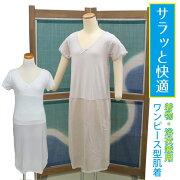 東レさららビューティ着物スリップ浴衣・着物兼用夏用和装肌着ワンピースタイプレディース女性用ベージュ