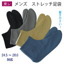 【GWも発送致します】 5枚コハゼ 足袋 メンズ 東レ ストレッチ カラー 色付き ストレッチ 伸びる 履きやすい 日本製 男性用 男物 紳士用 黒 紺 藍色 グレー 灰色 からし 茶色 24.5〜28.0・・・
