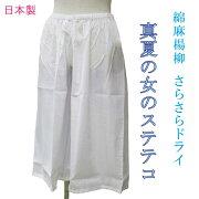 ステテコ女性用浴衣・着物兼用夏用和装下着レディース日本製綿麻楊柳生地メール便対応