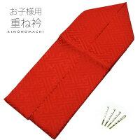 七五三の着物に赤色の重ね衿