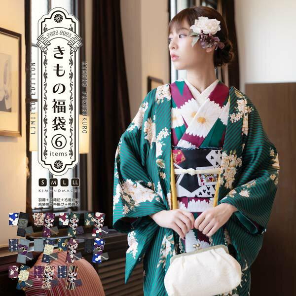 きもの福袋5点セット 袷着物+京袋帯+好きな小物3つ
