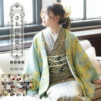 【袷】きもの福袋5点セット 袷着物+京袋帯+好きな小物3つ