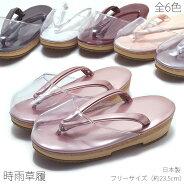 時雨草履 日本製 6色「雨の日対策」雨天時、防寒にも