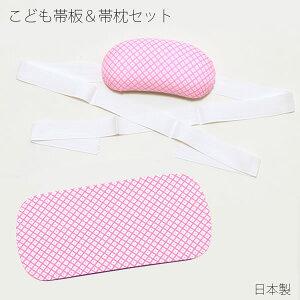 帯板・帯枕セット