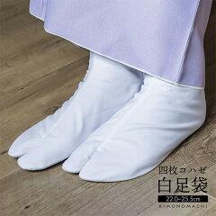 足袋 白 白足袋 4枚こはぜ