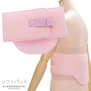 和装 補整具「ソフトパット(ウエストパット)」ピンク