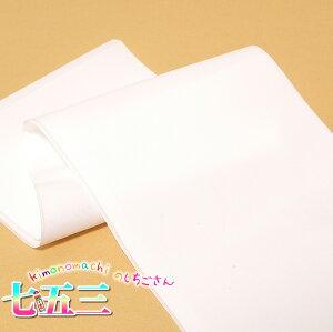 七五三 着物に 洗える半襟 子供・男児・女児用 「白」