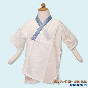 (七五三早割クーポンで10%OFF9/4迄)肌襦袢 子供 男児 七五三や着物の下着に!5歳 5才 日本製 綿100%<R> こども 男の子 753