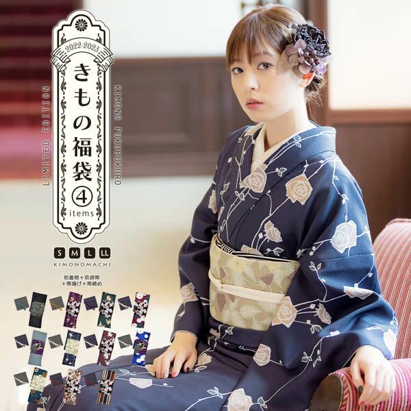 きもの福袋3点セット 袷着物+京袋帯+好きな小物1つ