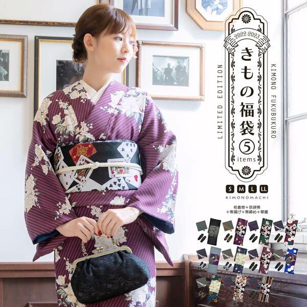 きもの福袋4点セット 袷着物+京袋帯+好きな小物2つ