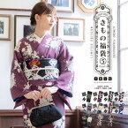 【袷】きもの福袋4点セット 袷着物+京袋帯+好きな小物2つ