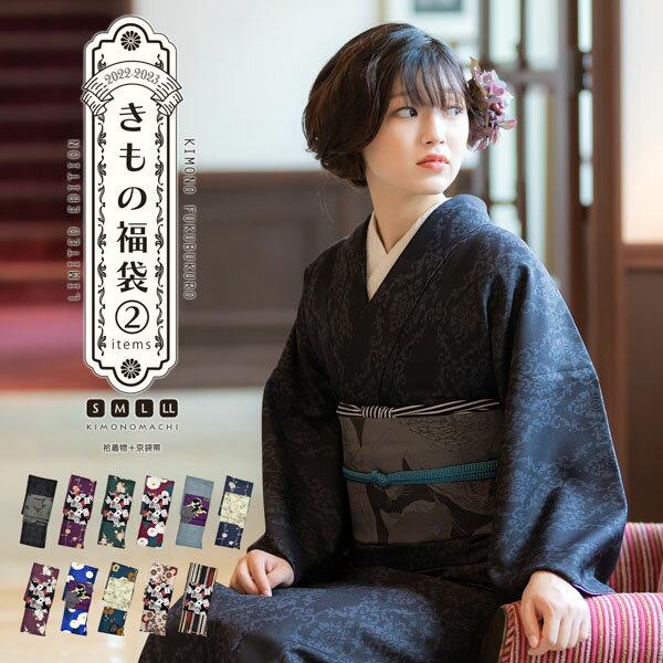 きもの福袋2点セット 袷着物+京袋帯