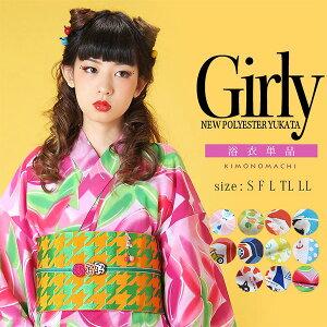 レトロかわいいポリエステル浴衣「Girly」の4サイズから探す