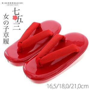 七五三 こども・女児・女の子 草履単品「赤」