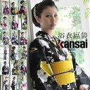KANSAI(山本寛斎)浴衣セール code02[ 浴衣 ][ 浴衣セット ][ ブランド浴衣 ][ 女性浴衣激安 ]【メール便不可】