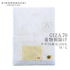 高級和装下着GIZA.70裾除