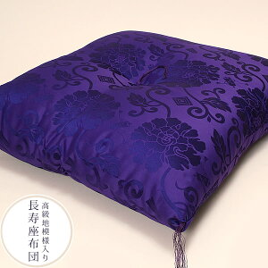 古希・喜寿のお祝い「座布団 紫」70歳・77歳<R>【メール便不可】