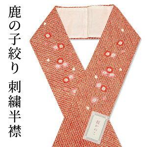 振袖用重ね衿朱赤 桜刺繍/鹿の