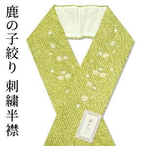 振袖用重ね衿黄緑 桜刺繍/鹿の