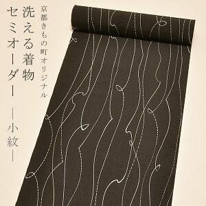 洗える着物セミオーダー小紋「黒