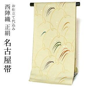 正絹名古屋帯(九寸帯) クリー