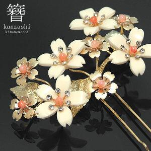 髪飾り 「桜かんざし ゴールド