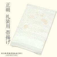 留袖 礼装 フォーマル 結婚式  帯揚げ「金×白 柄おまかせ 留袖用」正絹帯揚げ