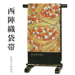 西陣織袋帯 ゴールド×黒 寿花