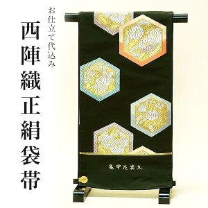 西陣織袋帯 黒緑 亀甲花宴文<