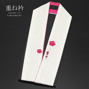 振袖用 桜の刺繍重ね衿 スワロ