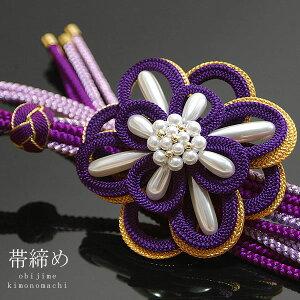 振袖 帯締め「紫×ラメパープル 組紐の花と苧環飾り付き」