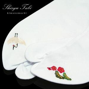 ワンポイント刺繍足袋「鶴と梅、松」振袖にもオススメ [ 振袖 ] [ 成人式 ] 振袖 お洒落着 刺繍足袋