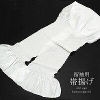 留袖 礼装 フォーマル 結婚式 帯揚げ「絞り中抜き 白」正絹帯揚げ