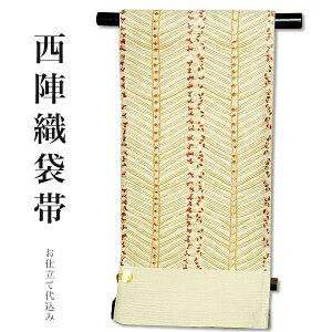 西陣織 洒落袋帯「柔らかなベー