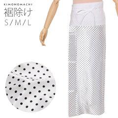 日本製 オリジナル裾除け単品「