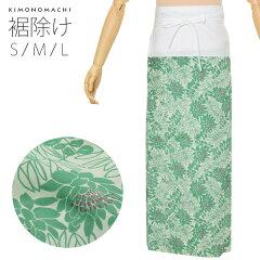 日本製 裾避け オリジナル裾除