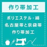 ポリエステル名古屋帯と京袋帯の作り帯加工