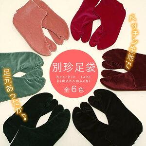 別珍足袋(ネル裏)「赤・エンジ・ローズ・セージ・オリーブ・黒」全6色 21.5~27.0cm