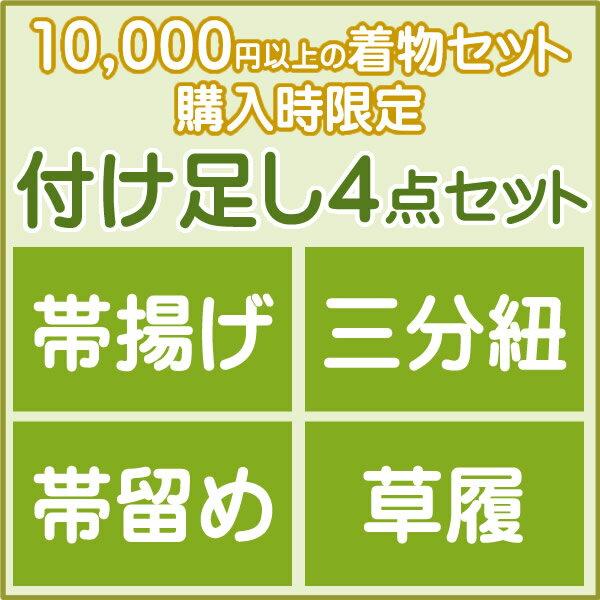 帯揚げ・三分紐・帯留・草履の付け足し4点セット 9,720円