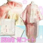【雨対策】振袖用雨コート あずま姿 雨コート 二部式 振袖
