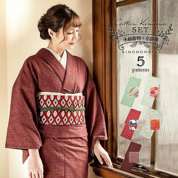 木綿の着物と京袋帯の2点セット